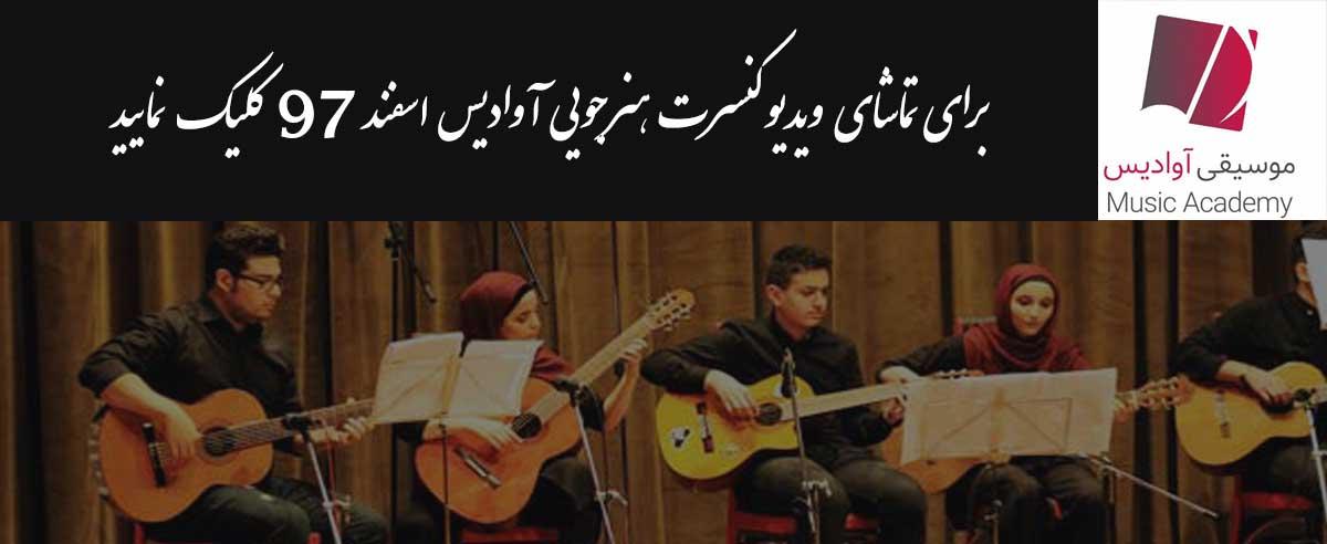 کنسرت نوازی هنرجویان آموزشگاه موسیقی در کرج آوادیس