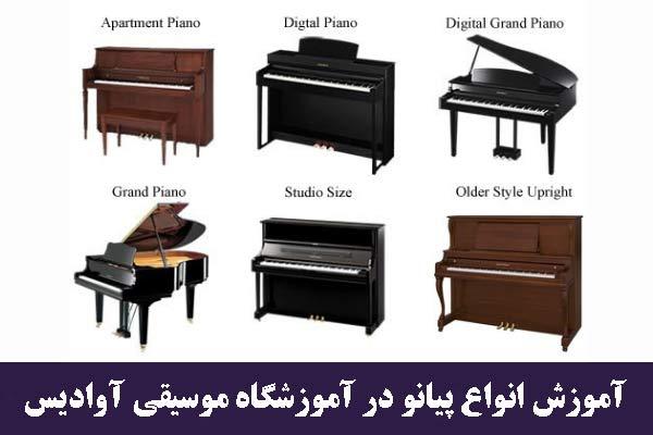 تدریس پیانو در کرج