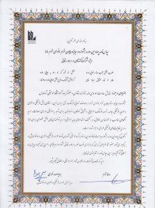 ستایش-صادات-موسوی-وند