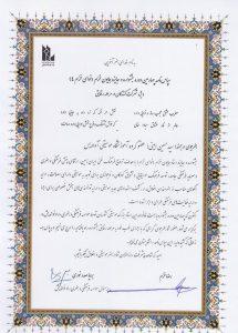 سید-حسین-امینی