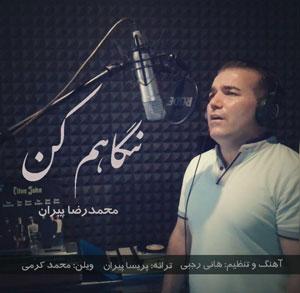 محمد-رضا-پیران-هنرجوی-آواز-پاپ-استاد-هانی-رجبی