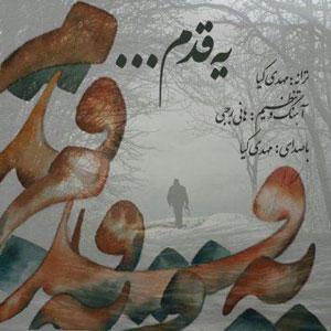 مهدی-کیا-هنرجوی-آواز-پاپ-استاد-هانی-رجبی