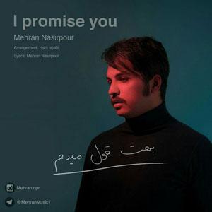میثم نصیر پور هنرجوی آواز پاپ استاد هانی رجبی