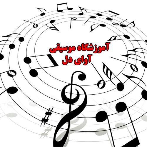 آموزشگاه-موسیقی–آوای-دل