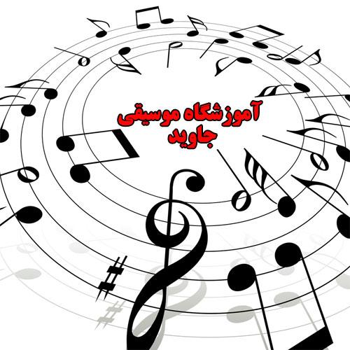 لیست اموزشگاه موسیقی در کرج