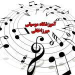 آموزشگاه-موسیقی-میرزاخانی-