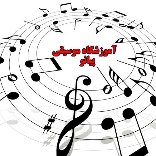 لیست اموزشگاههای موسیقی