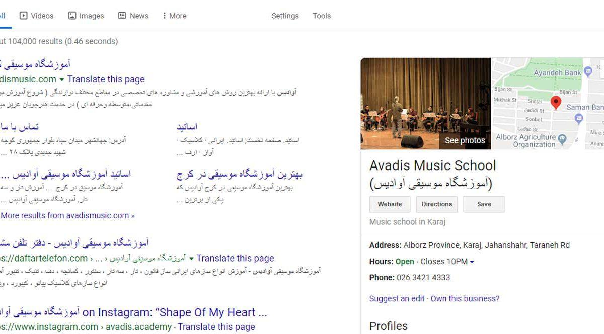 آموزشگاه های موسیقی کرج