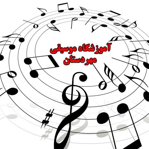 لیست اموزشگاه موسیقی درکرج